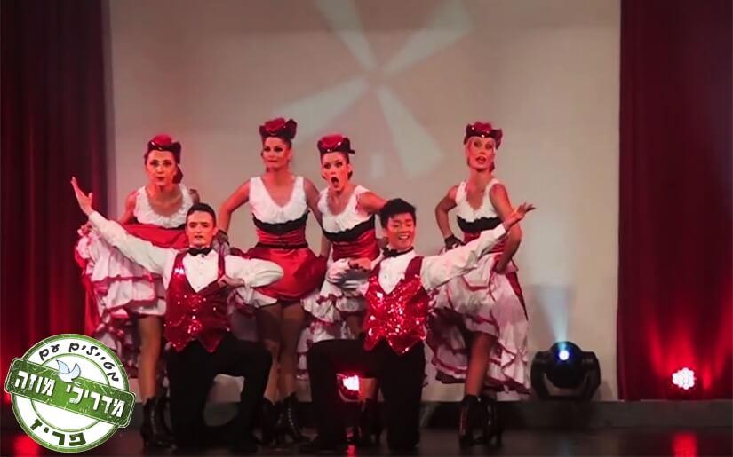 הופעה בליווי ריקודים ושירה
