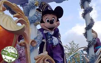 דיסנילנד פריז  - Disneyland Paris